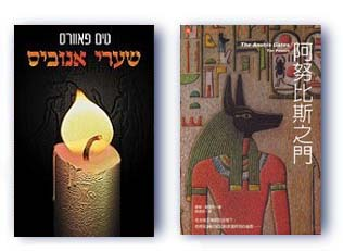 Hebrew & Chinese Editions